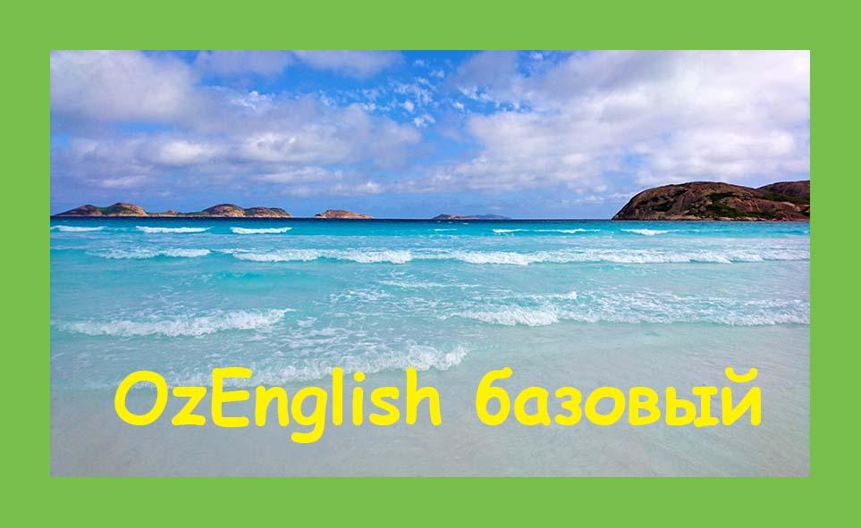 Английский онлайн